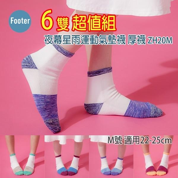 Footer ZH20 M號(厚襪) 夜幕星雨運動氣墊襪 6雙組;除臭襪;蝴蝶魚戶外