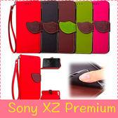 【萌萌噠】SONY Xperia XZ Premium (G8142)  商務簡約款 葉子磁扣保護殼 插卡支架側翻皮套 保護套