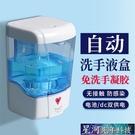 給皂機 酒店自動感應皂液器智慧洗手液給皂機免打孔廚房洗潔精盒子壁掛式 星河光年