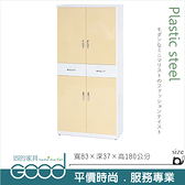 《固的家具GOOD》130-01-AX (塑鋼材質)2.7×高6尺四門中二抽鞋櫃-鵝黃/白色【雙北市含搬運組裝】