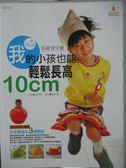 【書寶二手書T5/餐飲_PGT】我的小孩也能輕鬆長高10cm_高時煥