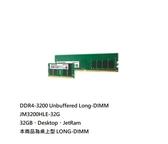 新風尚潮流 【JM3200HLE-32G】 創見 DDR4-3200 桌上型記憶體 32GB CL22 2Gx8 Transcend LONG-DIMM