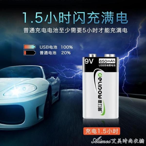 德力普9v充電電池套裝萬用錶話筒吉他6F22九伏USB方塊9號鋰電池 交換禮物