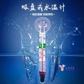 魚缸溫度計 水族溫度計養魚水溫計熱帶魚測水溫儀器魚缸水族箱測水溫儀