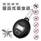 太陽能戶外便攜式驅蚊器驅蟲器可USB 充電 格蘭小舖