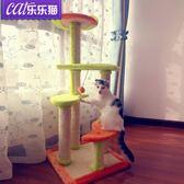 貓窩貓爬架樹屋貓架子貓樹貓跳臺貓跳板貓爪柱貓咪架大貓爬架HL 年貨必備 免運直出