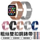 【台灣現貨 D002】粗絲雙扣錶帶 20mm 智能手錶 不鏽鋼錶帶 三星 小米 金屬錶帶 米蘭尼斯錶帶