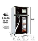 68L88L108L138L消毒櫃消毒碗櫃家用商用立式雙門高低溫不銹鋼QM   良品鋪子