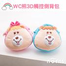 Norns 正版【WC熊3D造型觸控側背包】Norns wc熊 kumatan kuma糖 若槻千夏 吊飾 娃娃