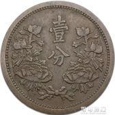 文化紀念幣  大滿洲國民國錢幣1分古錢幣老版硬幣大同、康得年間單枚可可鞋櫃