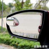 倒車後視鏡  小圓鏡360度可調廣角鏡倒車反光鏡無邊盲點鏡戶外汽車用品 KB9680【歐爸生活館】