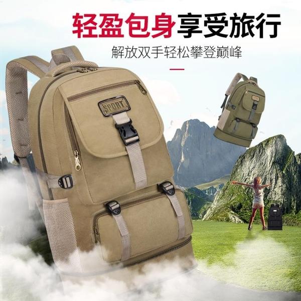 新款厚帆布雙肩包可擴容65升超大容量登山包男女大背包旅行包55升 後街五號