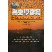 (二手書)為史學辯護