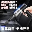 車載吸塵器無線充款電家車兩用大功率強力吸塵汽車專用手持迷你型 快速出貨