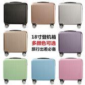 店長推薦 18吋拉桿箱女登機箱萬向輪小清新旅行箱迷你橫款男20吋小型行李箱