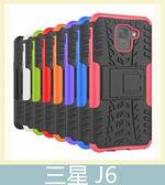 Samsung 三星 J6 (5.6吋) 輪胎紋殼 保護殼 全包 防摔 支架 防滑 耐撞 手機殼 保護套 軟硬殼