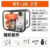 抽水機 汽油機水泵農用灌溉抽水機農業高壓大功率抽水泵消防高揚程自吸泵 艾維朵 DF
