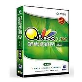 【QBOSS】 維修進銷存系統 3.0 R2 - 單機版