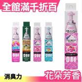 【小福部屋】日本【粉-花朵芳香】雞仔牌 消臭力 自動消臭芳香噴霧(補充瓶)【新品上架】