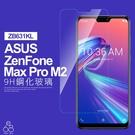 ZB631KL ASUS ZenFone Max Pro M2 鋼化玻璃 手機螢幕 玻璃貼 玻璃貼膜 非滿版 保護貼 螢幕保貼膜