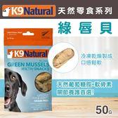 【毛麻吉寵物舖】紐西蘭 K9 Natural 綠唇貝關節養護零食 50G 護毛 狗零食/貓零食/寵物零食/純天然
