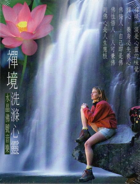 【停看聽音響唱片】【CD】襌境洗滌心靈 - 水晶佛號音樂