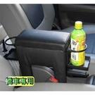 轎車專用中央扶手 轎車前座扶手置物箱 汽...