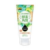 SexyLook 酵素去角質凝露 120ml【新高橋藥局】