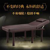 按摩床推拿床床家用美容床二手熏蒸床床美容院床專用全身YTL·皇者榮耀3C