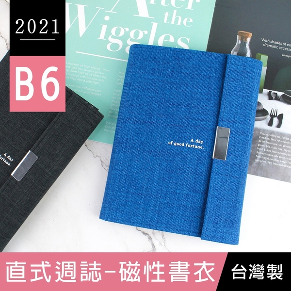 珠友 BC-50458 B6/32K 2021年直式週誌/週計劃/日誌手帳/行事曆-磁性書衣