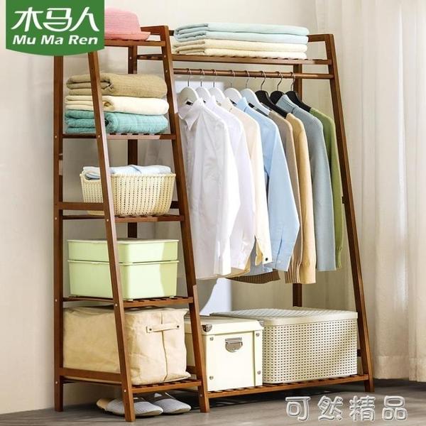 簡易衣帽架實木臥室落地掛衣架櫃子衣服包置物家用簡約現代 可然精品