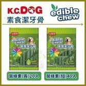 *WANG*K.C.Dog《素食潔牙骨系列-葉綠素(長)》20入