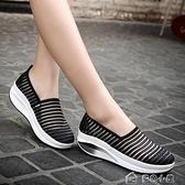 搖搖鞋女女鞋新款春季搖搖鞋女厚底增高一腳蹬運動休閒條紋透氣網鞋夏 快速出貨