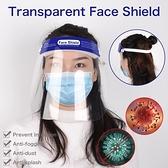 成人防護面罩全臉防飛沫大號面具學生暑期防疫用品臉部透明保護罩