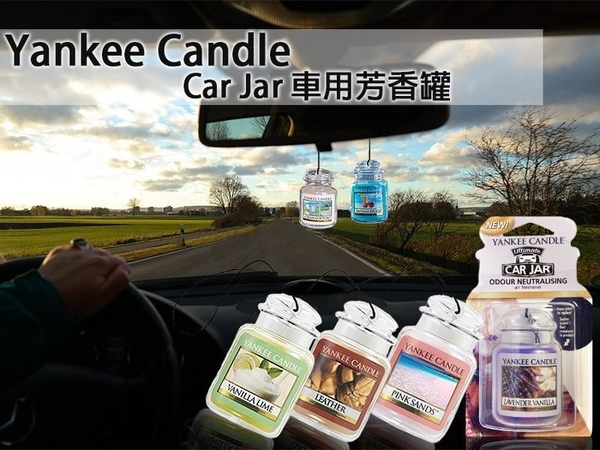Yankee Candles 車用芳香瓶 車用芳香吊飾系列 一入裝 原裝平行進口  【彤彤小舖】