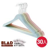 【BLAD】日系粉嫩加大有桿仿木頭衣架(粉+藍)-超值30入組(贈不鏽鋼20夾)