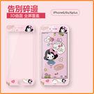 阿仙奴 iPhone6 plus 鋼化玻璃膜 全屏 4.7 蘋果 6s 手機全覆蓋 5.5 卡通【極品e世代】