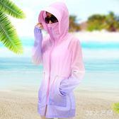 防曬衣夏季新款戶外中長款薄款韓版透氣外套海邊沙灘服開衫 QQ21233『MG大尺碼』