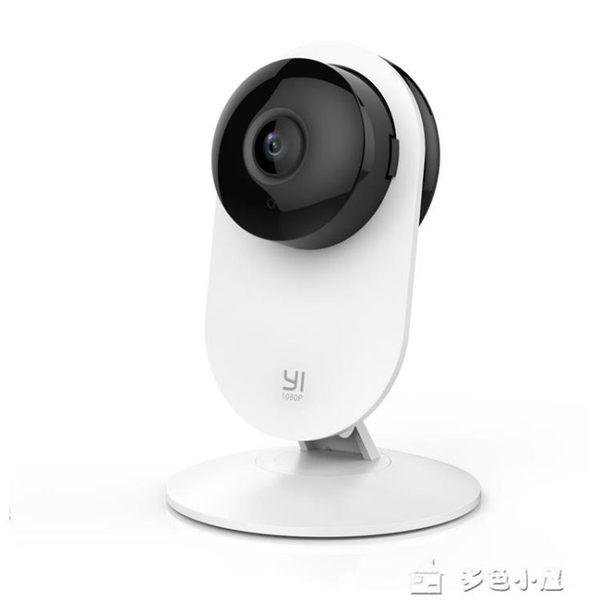 1080P無線智慧攝像頭家用嬰兒監控高清夜視 WiFi監視器igo「多色小屋」