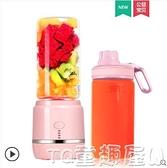 榨汁機榨汁機多功能家用水果小型榨汁杯迷你充電便攜式學生果汁機豆漿機 童趣屋  新品