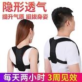 矯正帶 駝背矯正帶改善治矯正器男女專用成人隱形開肩膀矯姿糾正抖音神部
