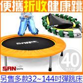 40吋折疊彈跳床40吋跳跳床蹦蹦床跳跳樂彈簧床收納彈跳樂彈跳器平衡感兒童遊戲成人運動健身