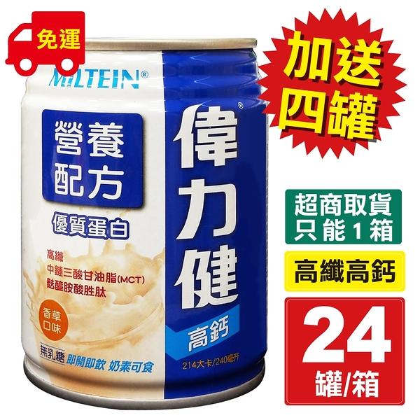 偉力健 Miltein 高纖高鈣 營養配方 240mlX24罐/箱 香草口味 加贈4罐 (三多 優纖蛋白) 【2017978】