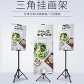 KT板展架立式落地式升降廣告牌展示架支架三角掛畫架展板海報架子 交換禮物 YYP