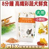 ◆MIX米克斯◆【折300元】美國哈維博士【8分鐘高纖彩蔬犬鮮食 3磅 小顆粒】Dr. Harvey's
