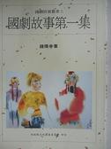【書寶二手書T1/藝術_E5U】國劇故事第一集_鍾傳幸