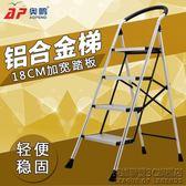 梯子鋁合金五步梯折疊多功能四步加厚伸縮人字梯室內鋁梯 IGO