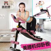 家用健身器材仰臥起坐板收腹肌美腰機鍛煉運動男女瘦減肚子YXS 夢露時尚女裝