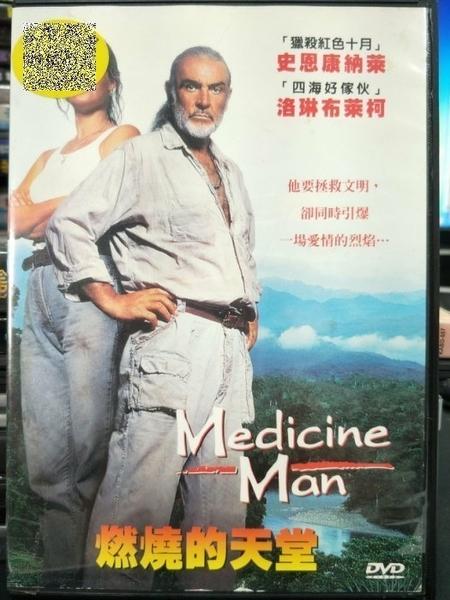 挖寶二手片-Z21-038-正版DVD-電影【燃燒的天堂】-經典片 史恩康納萊 洛琳布萊克(直購價)海報是影