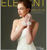 新娘手套  韓式新娘結婚禮短款蕾絲手套婚紗禮服配件飾品手腕花手套 coco衣巷